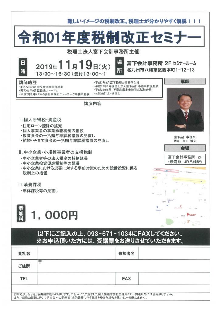 11月19日開催!令和01年度税制改正セミナーのお知らせ