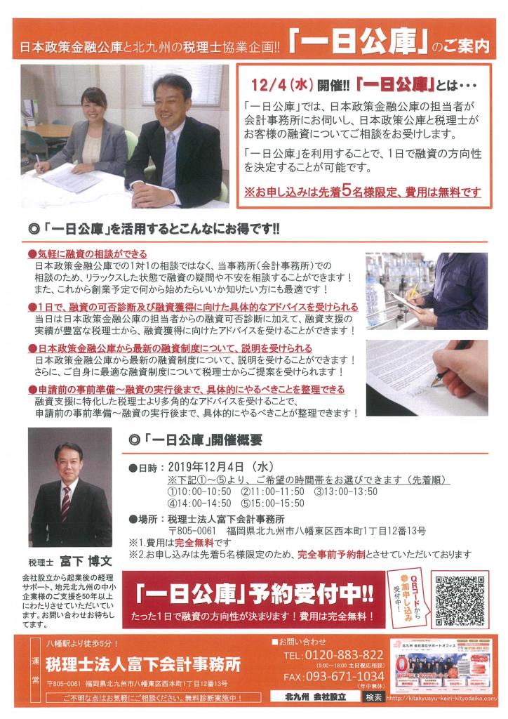 12月4日開催!日本政策金融公庫との協業企画「一日公庫」融資相談会のご案内